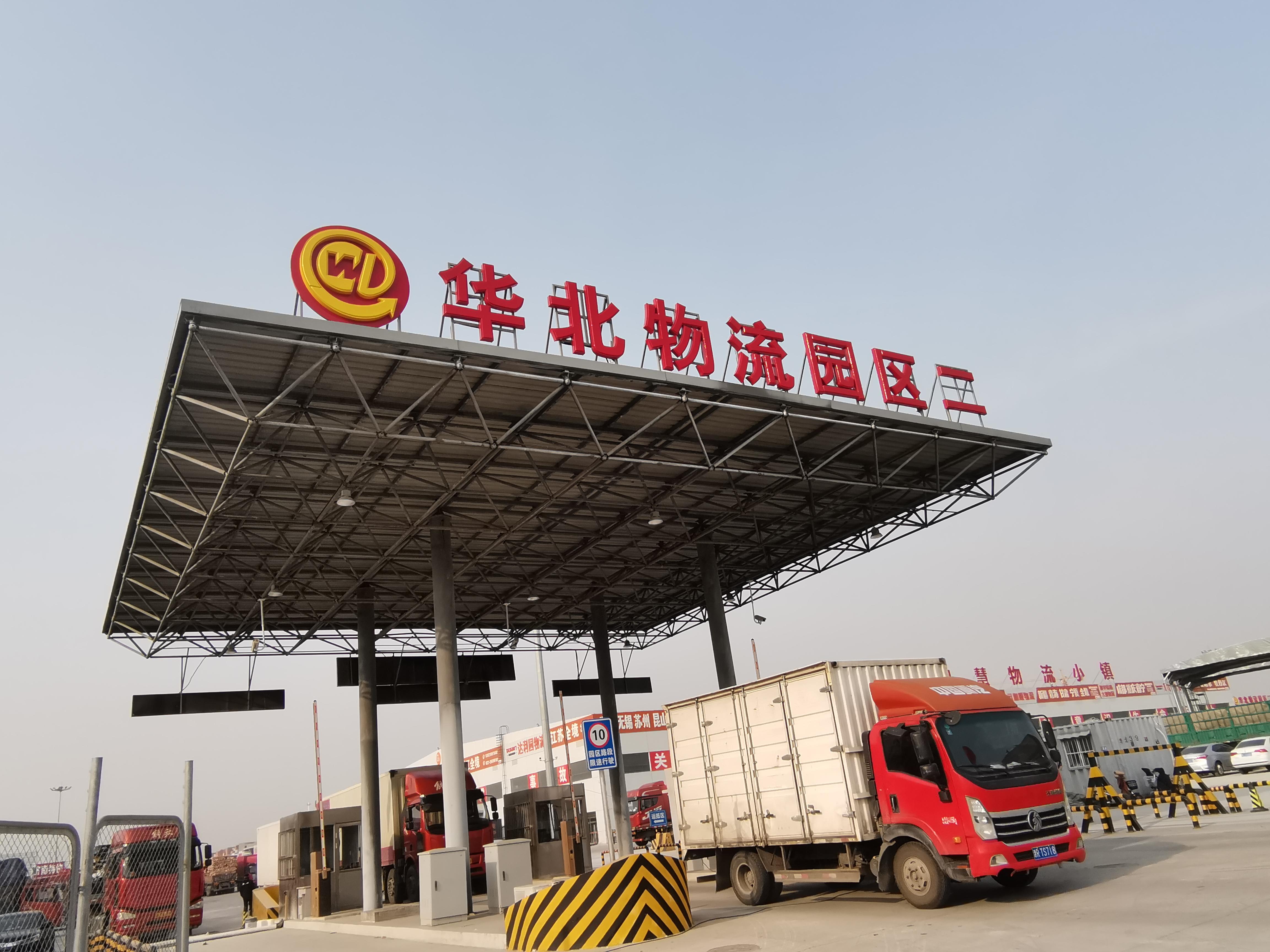 天津华北中兴智慧物流园区