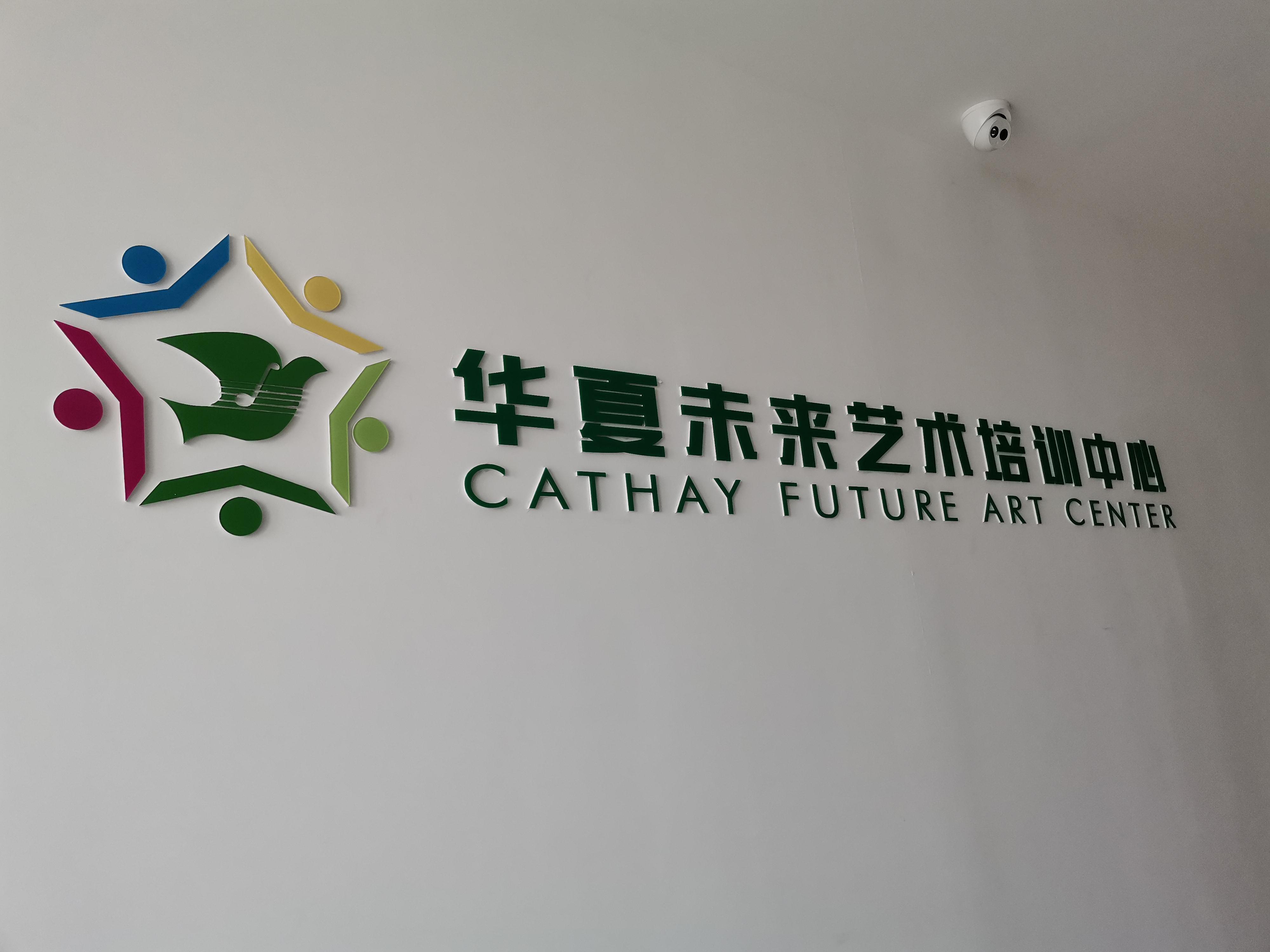 华夏未来艺术培训中心