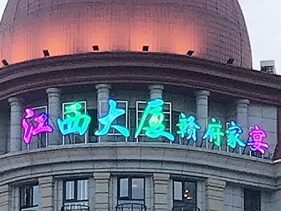 江西大厦楼顶七彩冲孔发光字