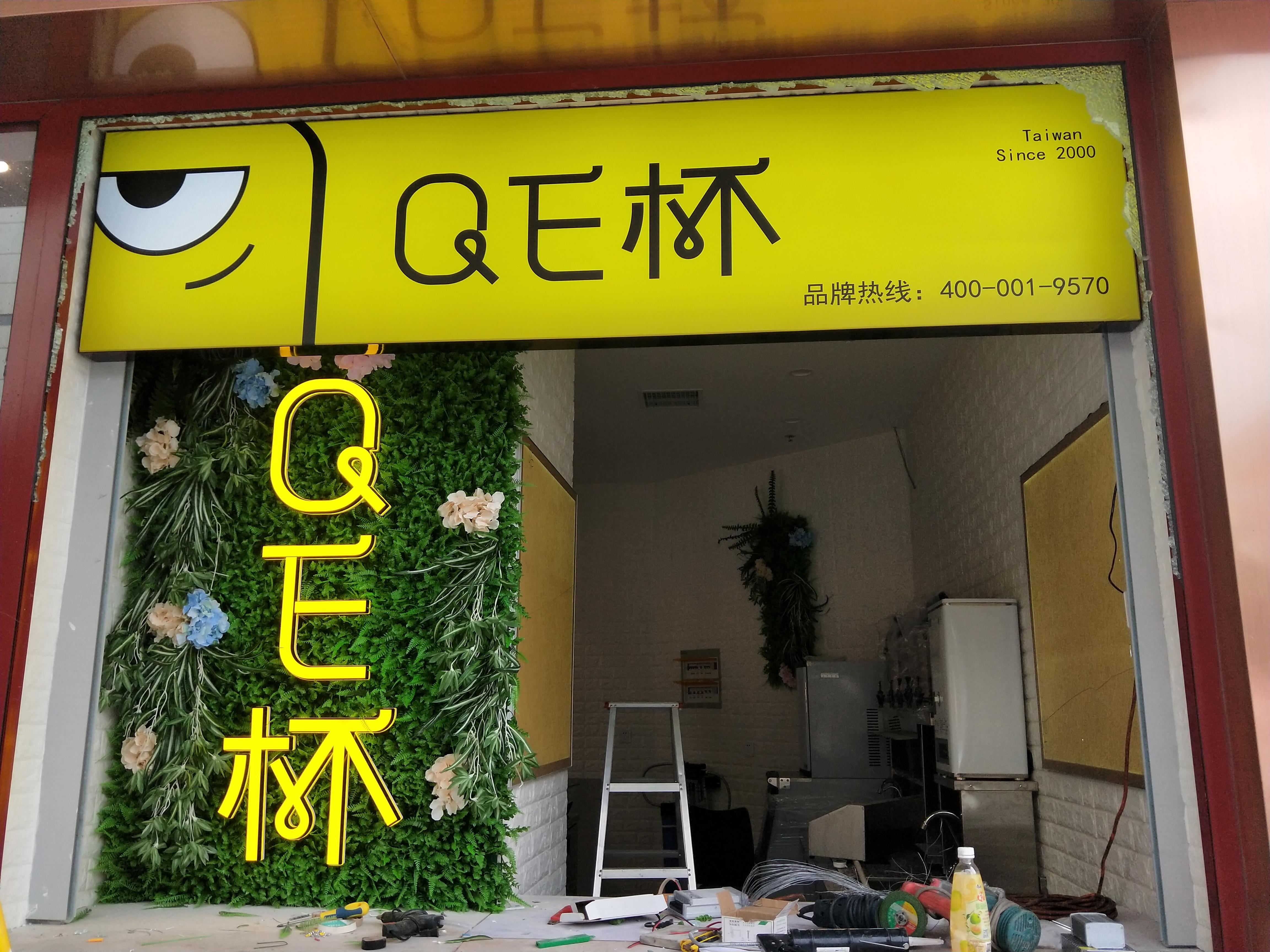 QE杯奶茶店形象