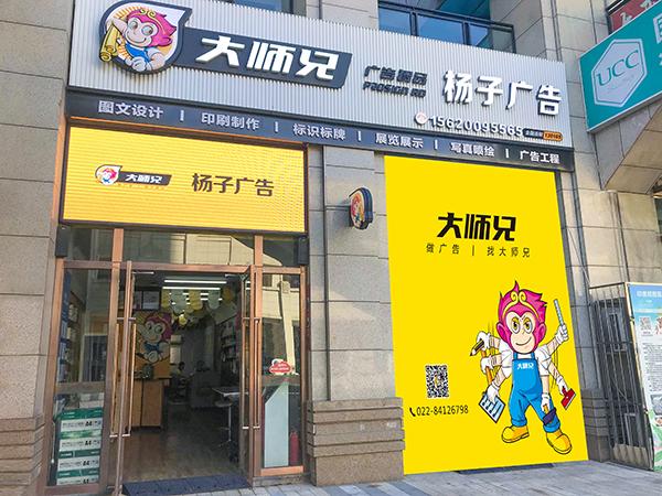 大万博maxbet官网下载官网店招门头