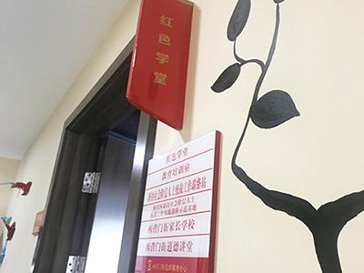 西青区西营门街党群服务中心