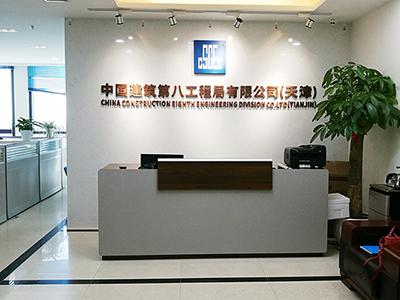 中国建筑第八工程局有限公司
