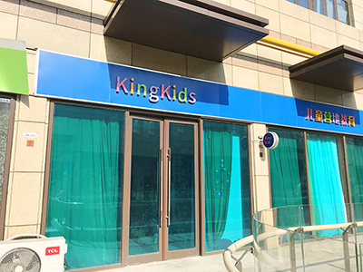KingKids儿童营地教育
