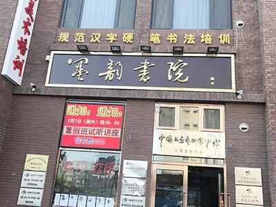 天津墨韵书法学校