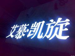 天津发光字常见的有亮光和亚光两种