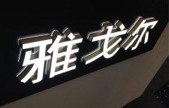 天津发光字制作需要注意的事项