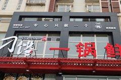 做能提升营业额的天津门头招牌才是根本需求